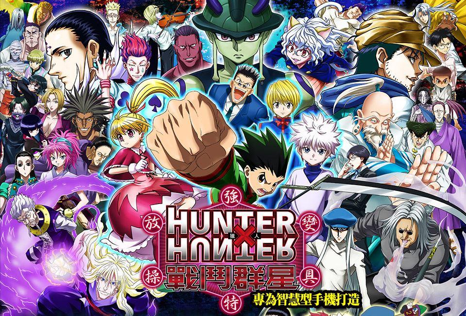 ฮันเตอร์ x ฮันเตอร์ 2011